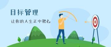目标管理成功职场人生生涯互动话题技巧分享简约大气蓝色微信公众号封面大图通用