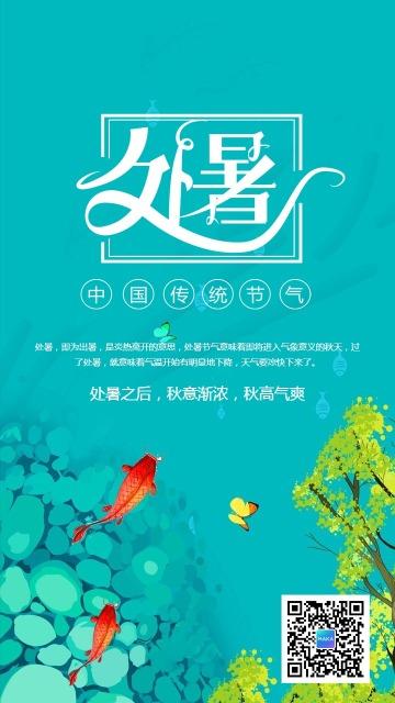 蓝色简约文艺清新处暑节气日签手机海报