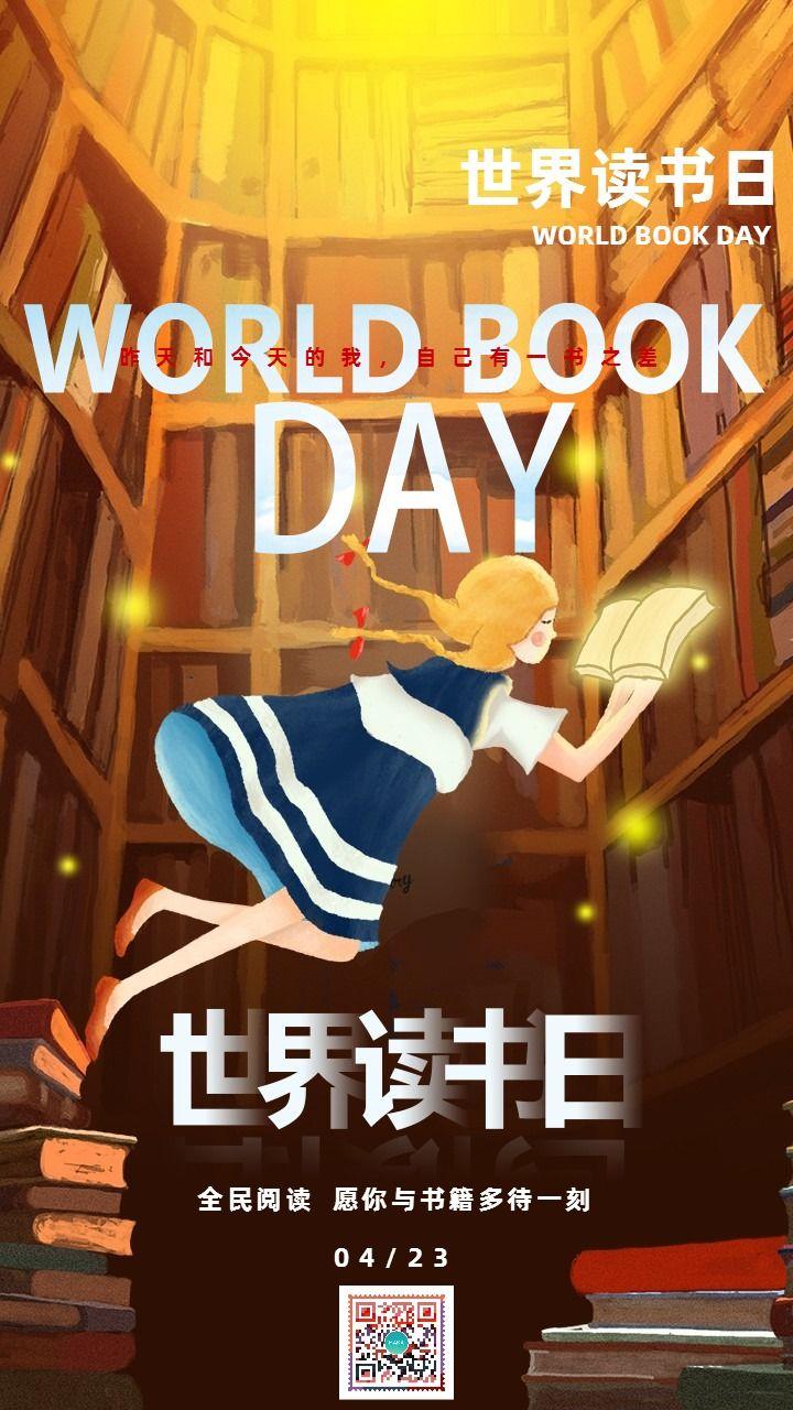 4.23图书卡通插画风世界读书日宣传海报