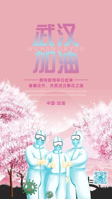 暖色祈福中国武汉加油健康预防流感疫情励志早安晚安心情日签宣传海报