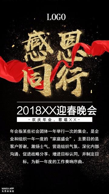 黑色金字金粉春节年会海报 >