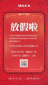 2020喜庆红色放假通知海报