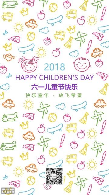 可爱手绘白色六一儿童节贺卡儿童节快乐宣传海报