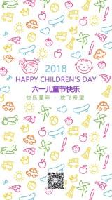 六一儿童节贺卡儿童节快乐快乐童年