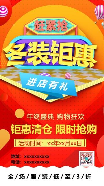红色时尚清仓冬装上新超低折扣立体感宣传海报