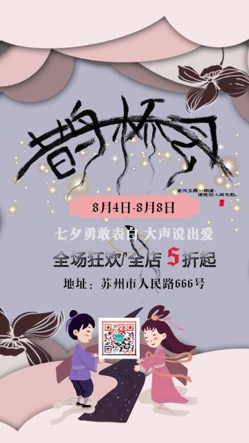 七夕情人节商场店铺促销海报