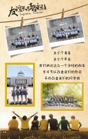 同学聚会   同学聚会邀请函   忆青春