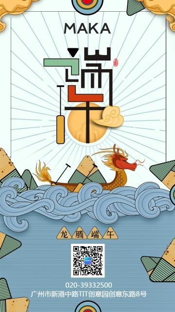 民族古风端午节扁平宣传海报