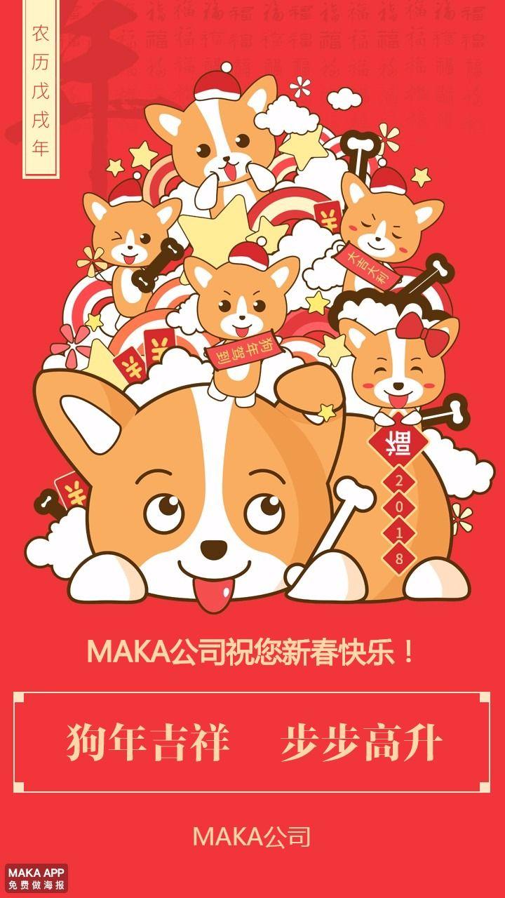 春节贺卡 新年祝福 狗年祝福 过年贺卡 企业过年贺卡