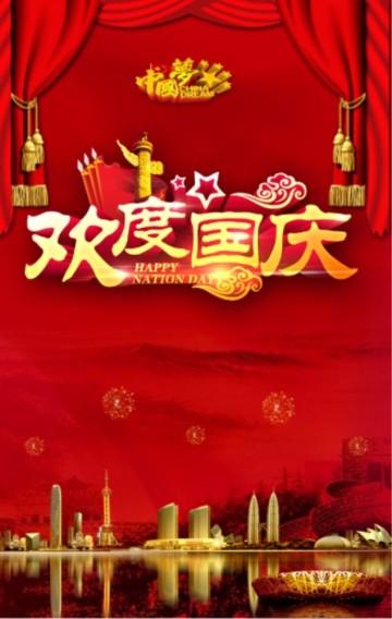 国庆节祝福促销/十一/活动推广