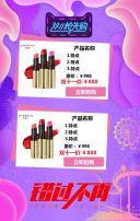 双十一美妆品牌盛典劲爆活动高端模板