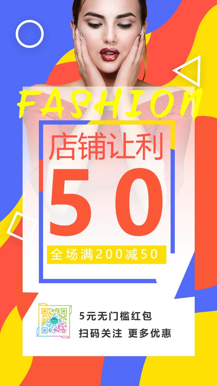 时尚炫酷女装电商店铺促销活动海报
