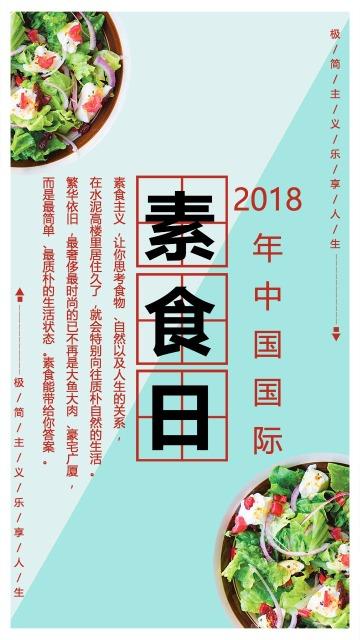 清爽简约国际素食日海报
