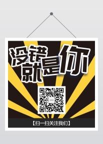 黄色扁平扫码促销活动公众号底部二维码