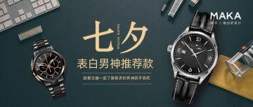 中国传统节之七夕情人节电商男士手表节日促销活动手机宣传公众号首页