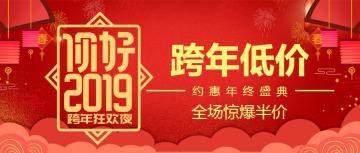 喜庆中国风商家店铺微信公众号封面头图