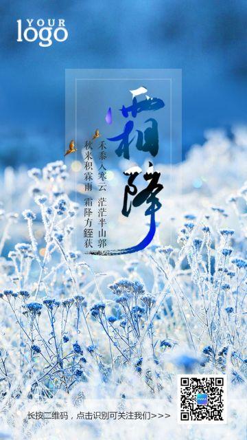 清新简约霜降节气海报日签朋友圈图片