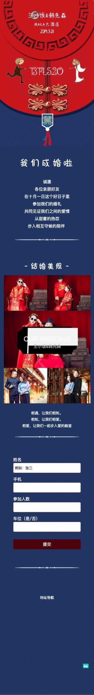 喜庆中式中国风婚礼邀请函