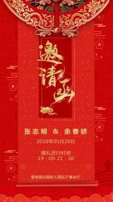 红色中式婚礼请柬