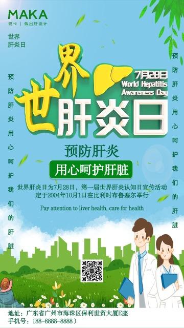 绿色清新世界肝炎日创意海报