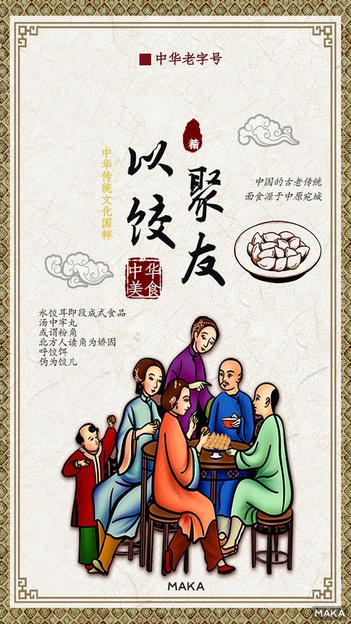 中华传统以饺聚友文化宣传