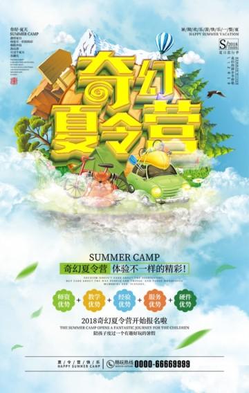 奇幻夏令营 2018暑期 火热招生 野营训练 军事训练