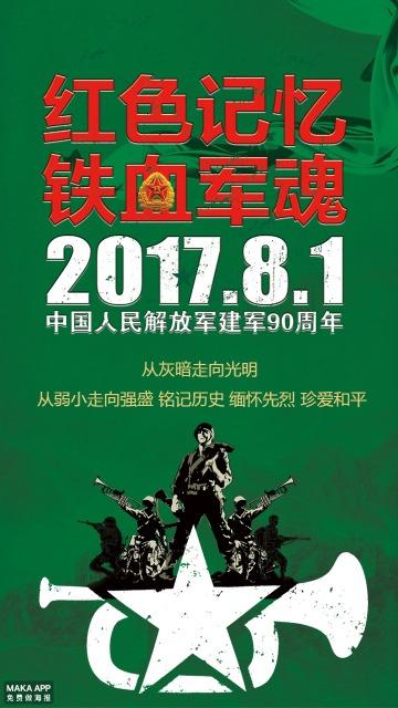 建军节八一建军节建军91周年复古海报