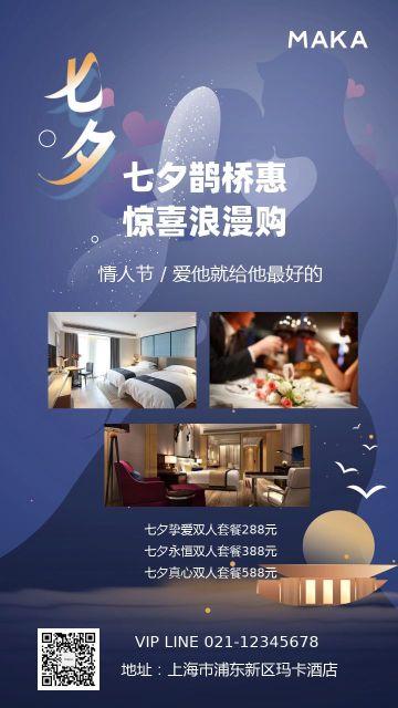 蓝色简约酷炫七夕情人节酒店促销宣传推广手机海报