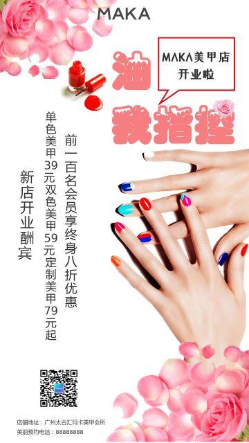 粉色创意丽人美甲店庆使用的海报模版