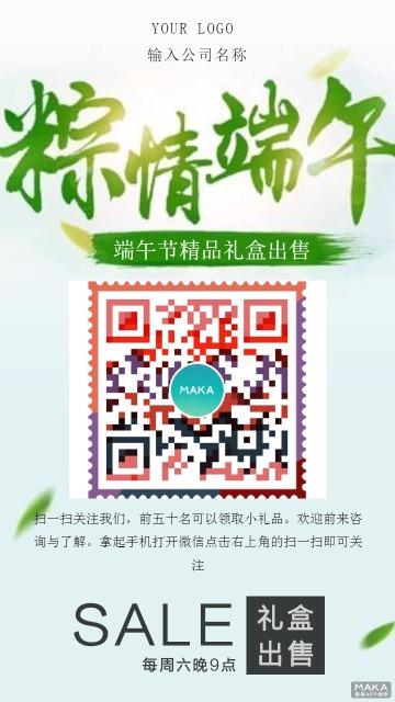 粽子端午节快乐海报简约清晰自然模板
