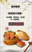 水墨中国风大闸蟹促销宣传模板/螃蟹促销模板/海鲜促销模板