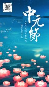 中元节传统节日习俗宣传海报(懒猫K设计)