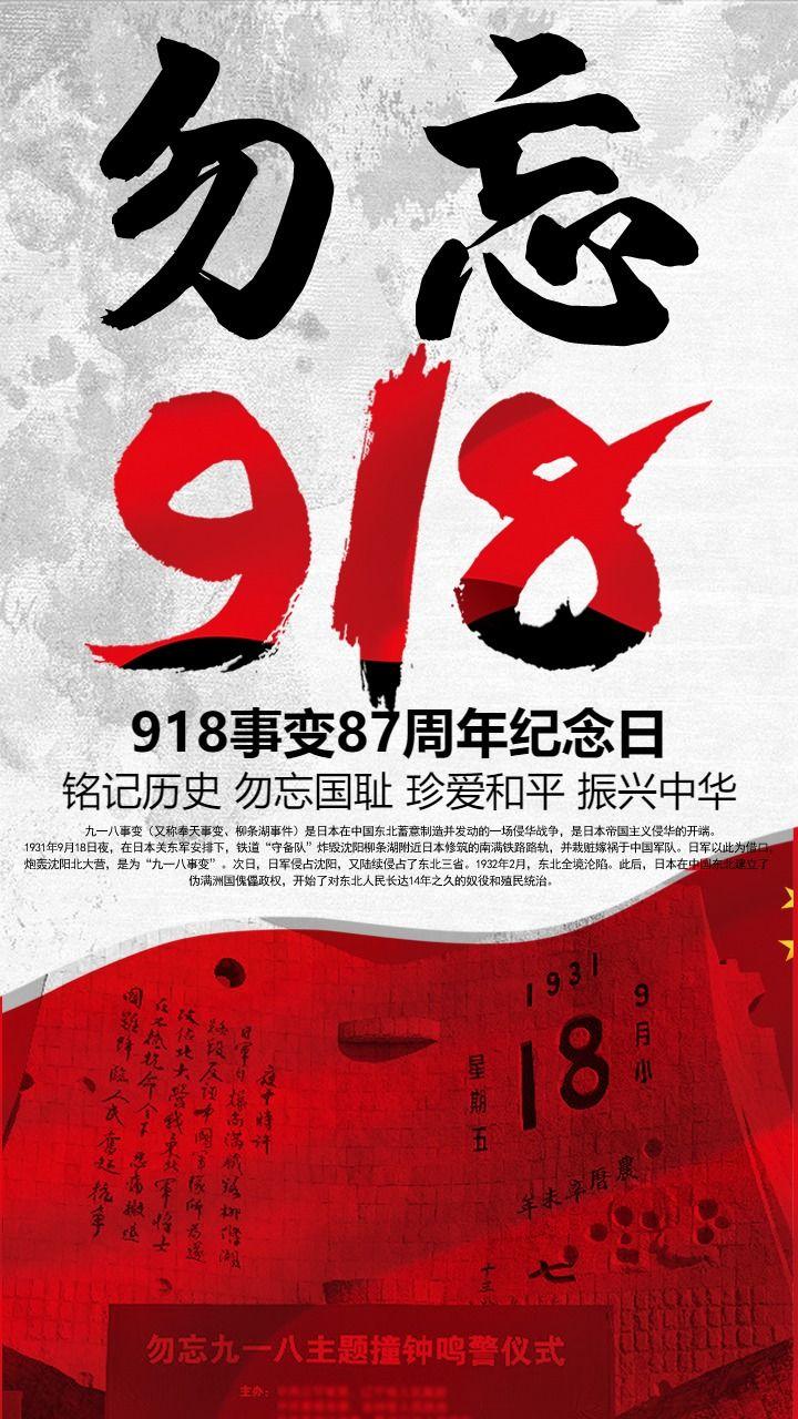 九一八事变纪念海报918海报