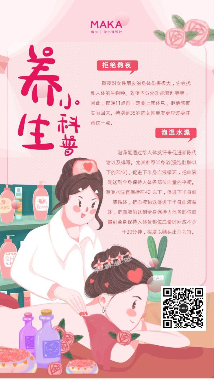 粉色美容养生养身等科普小知识等宣传海报模板设计