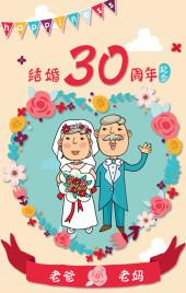 父母结婚周年纪念相册中老年婚纱照相册爸妈金婚银婚
