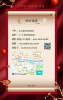 红金中国风会议邀请函翻页H5