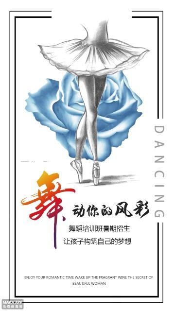 芭蕾舞蹈培训机构招生宣传活动