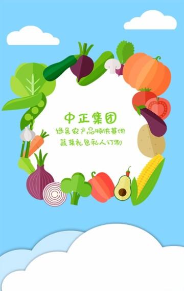 中正农业蔬菜定制