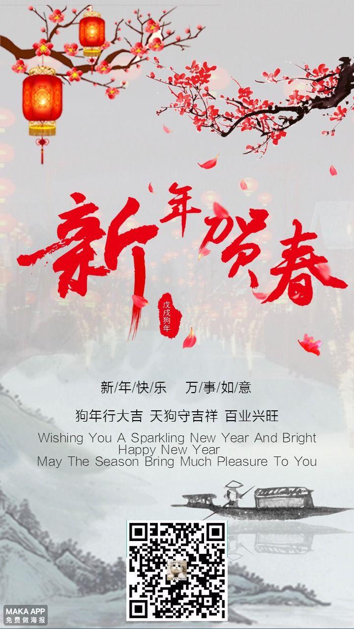 中国风山水画新年祝福贺卡/春节祝福贺卡