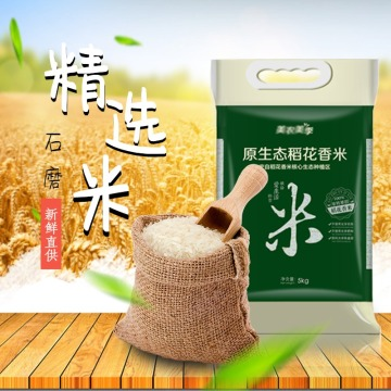 清新简约百货零售五谷杂粮大米促销电商主图