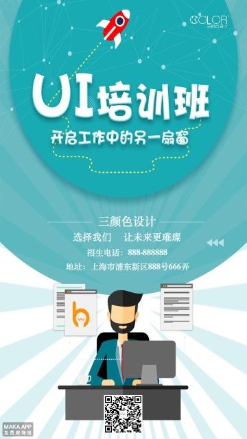 UI招生培训宣传通用海报(三颜色设计)