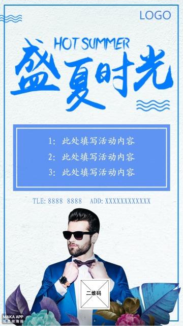 夏季促销,暑假促销。盛夏活动,服装促销通用海报模板