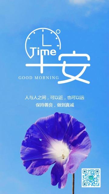 小清新文艺早安日签祝福海报