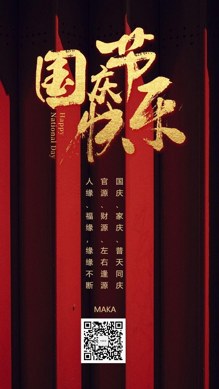 国庆节快乐中式韵味普天同庆红色祝福贺卡