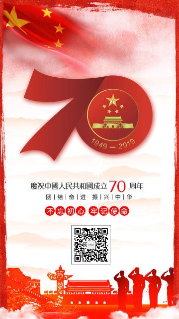简约国庆节节日宣传海报