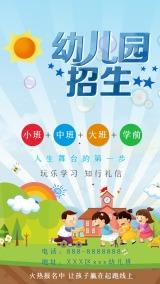 文艺卡通幼儿园招生宣传海报 幼儿园招生活动 幼儿园报名宣传手机海报