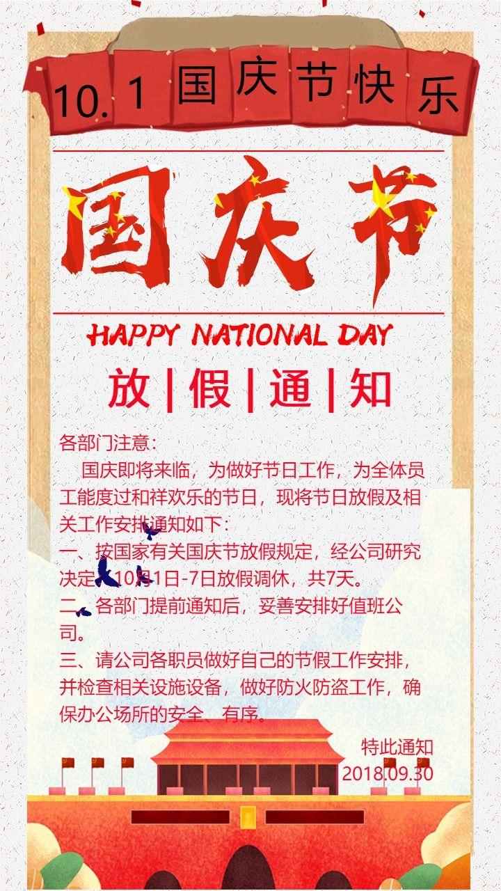 国庆节 十一国庆节公司放假通知