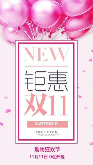 唯美浪漫钜惠双十一店铺促销活动宣传推广