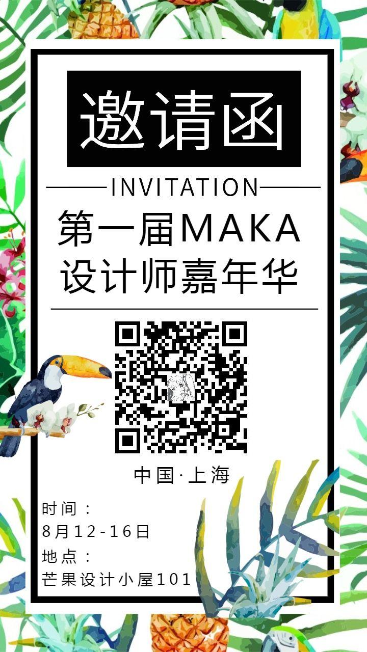 火烈鸟夏季热情明快清新热带风企业个人会议展览邀请函海报通用模板