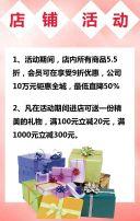粉色卡通手绘五一劳动节行业通用促销宣传H5
